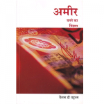 The Science of Getting Rich (Hindi)