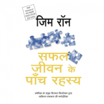 The Five Major Pieces To The Life Puzzle (Hindi)